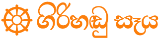 www.girihanduseya.lk